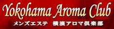 横濱アロマ倶楽部